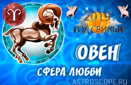Любовный гороскоп для овна на год весьма благоприятен.