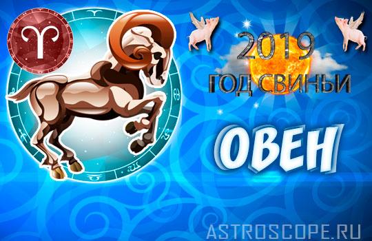 гороскоп на 2019 год Овен