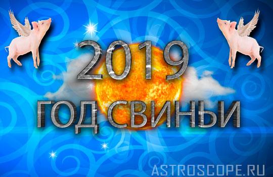 гороскоп на 2019