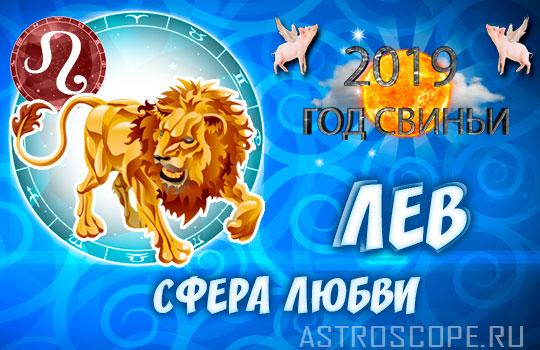 Любовный гороскоп для льва на март года: что ждет одиноких, семейных и пребывающих в отношениях мужчин и женщин этого знака зодиака.