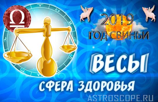 гороскоп здоровья на 2019 год для Весов