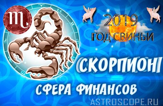 Смотреть бесплатный гороскоп для скорпионов на год.