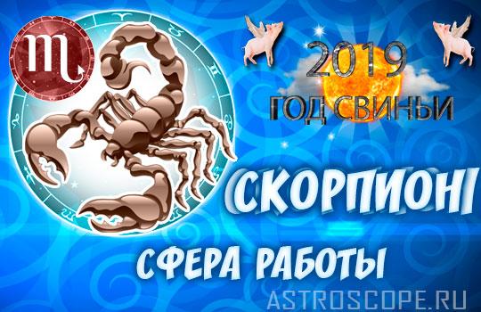 Любовный гороскоп для знака зодиака скорпион.