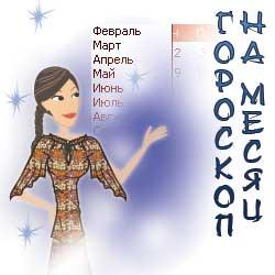 Месячный гороскоп