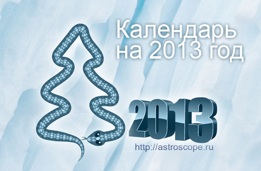 Календарь на 2013 год Змеи