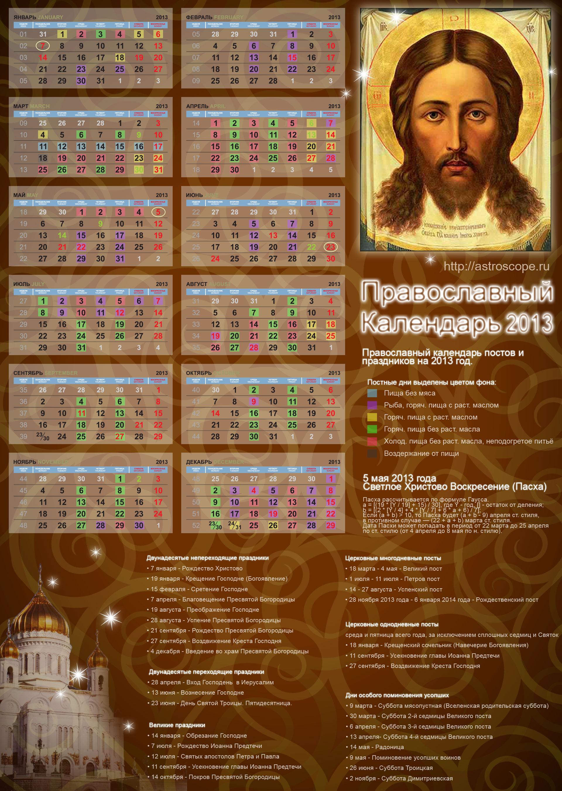 Календарь на 2013 год распечатать