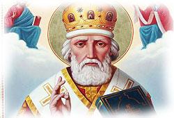 Православные праздники в декабре 2013 года, день памяти Святителя Николая Чудотворца