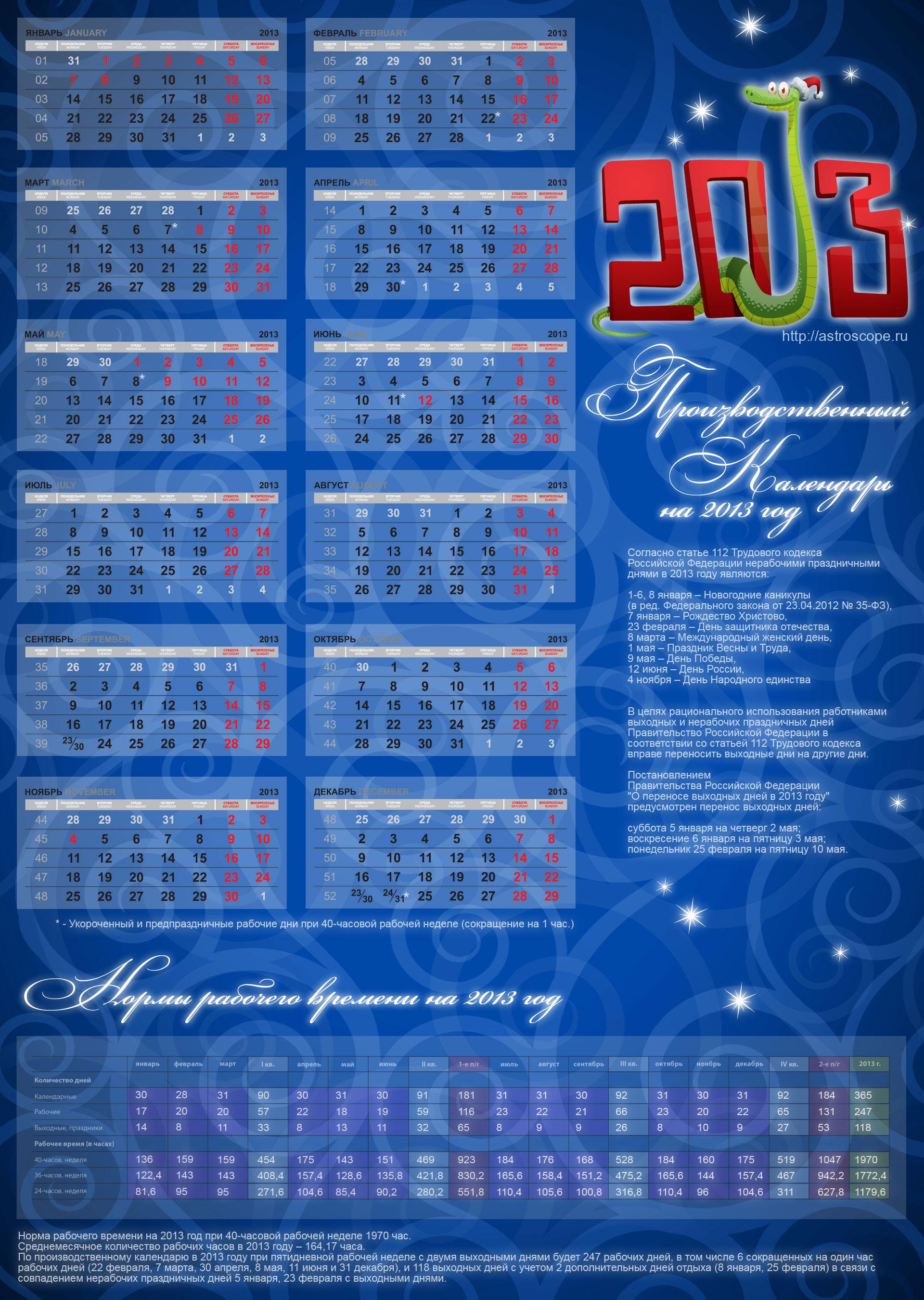 Производственный календарь на 2013 год