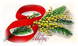 Мартовские праздники 2013