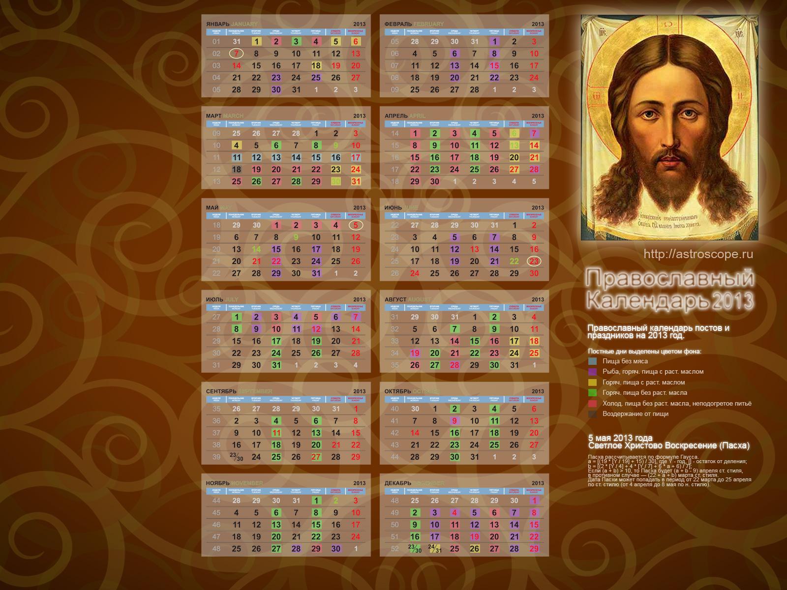 Православные праздники на месяц