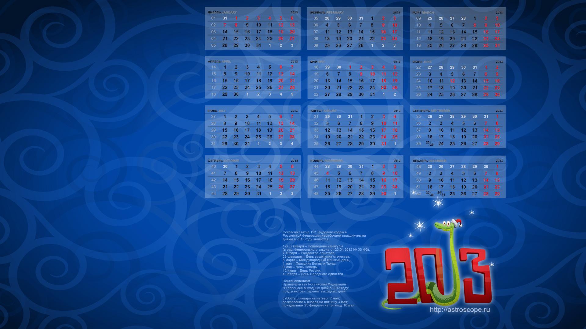 Календарь 2017 года с праздничными днями по месяцам