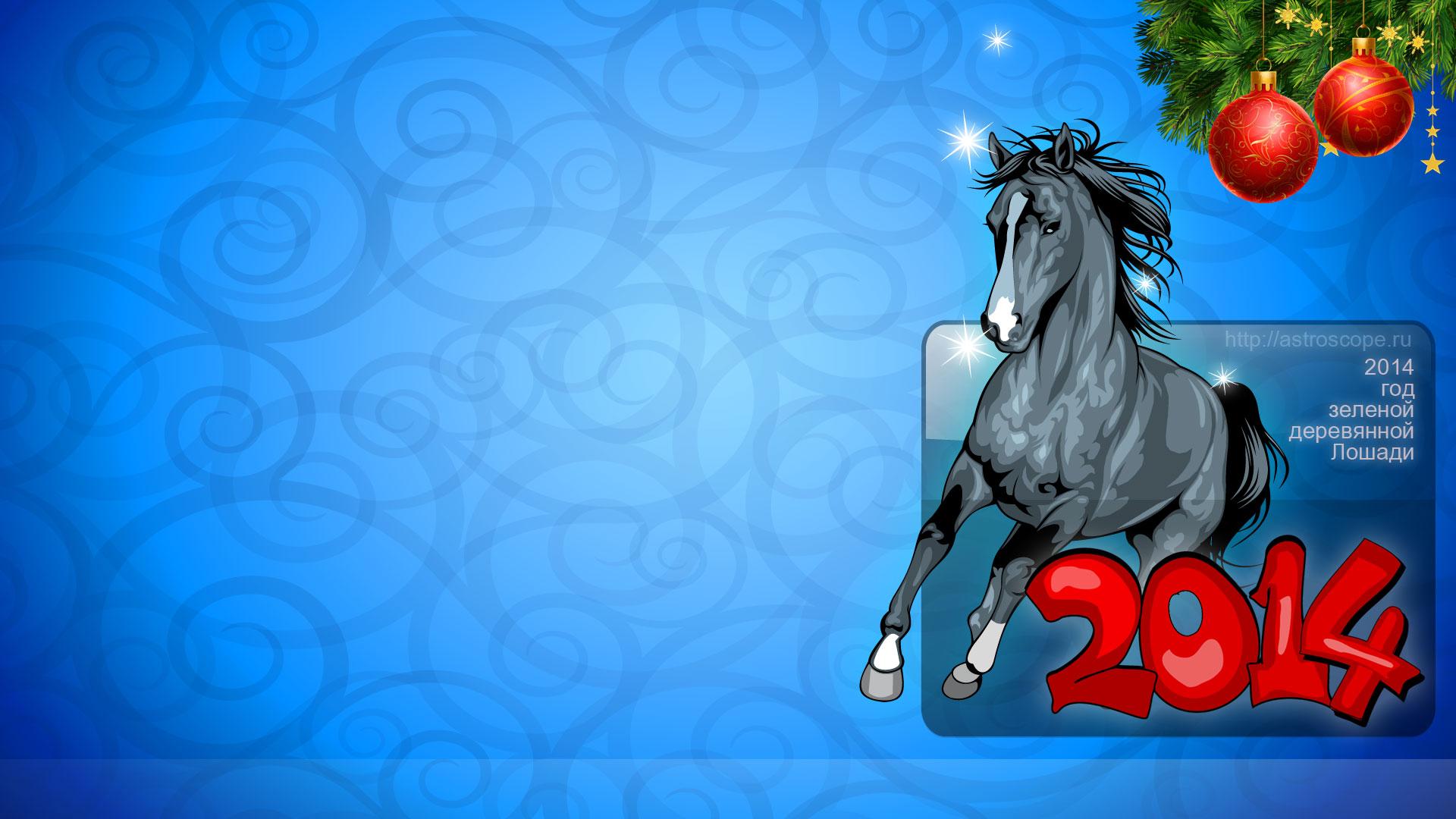 Год лошади прикольная картинка