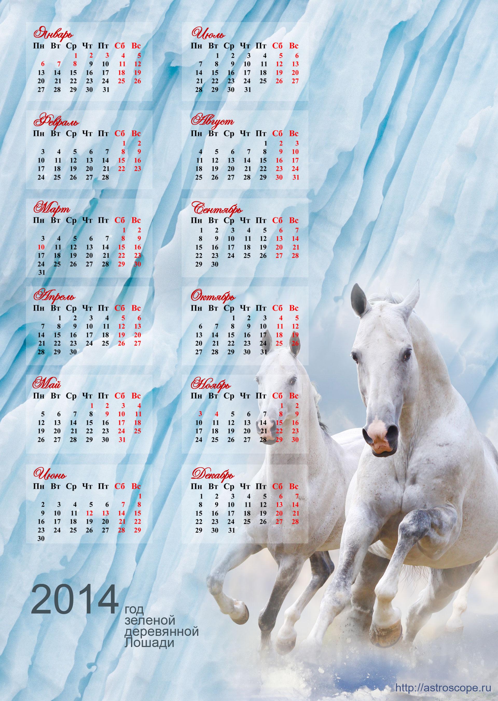 Календарь на 2014 год: календарь с изображением Лошади символа ...