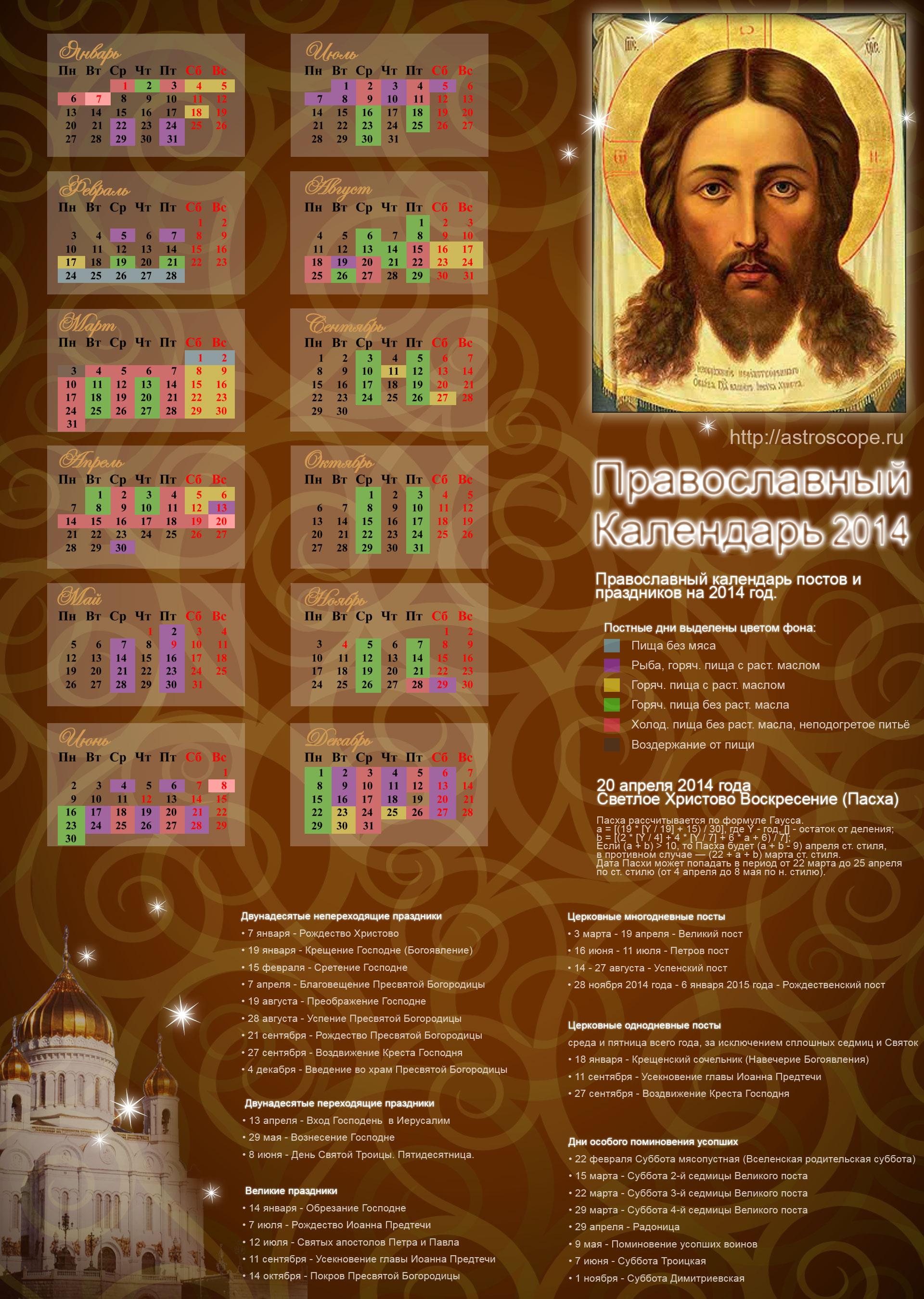 Календарь на 2014 год распечатать