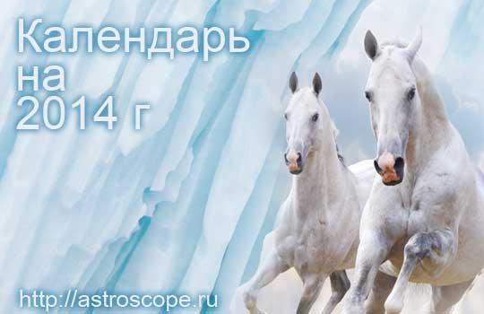 Календарь на 2014 год Лошади