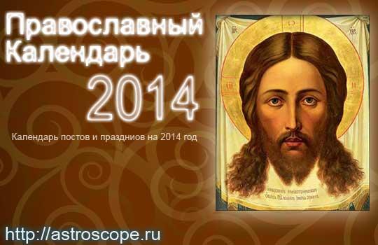 Подробный православный календарь на 2014 год