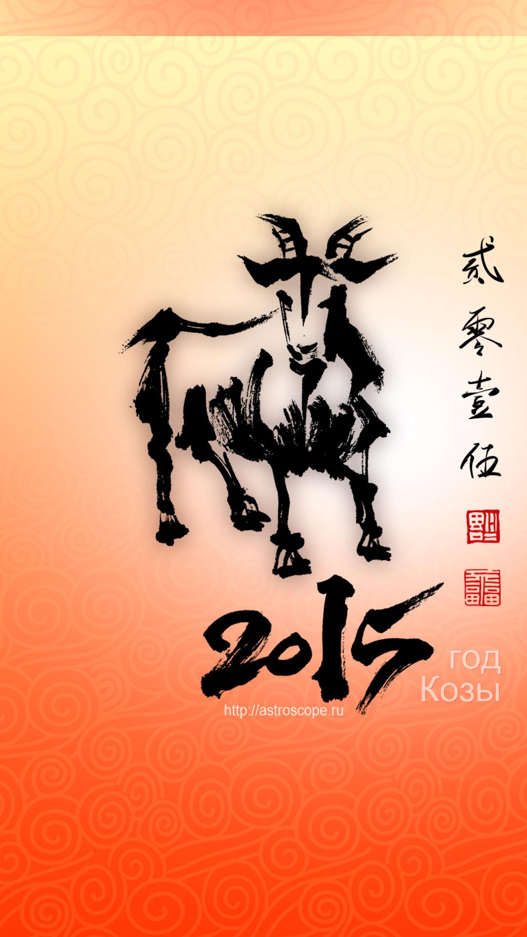 Картинки на экран новый год 2015