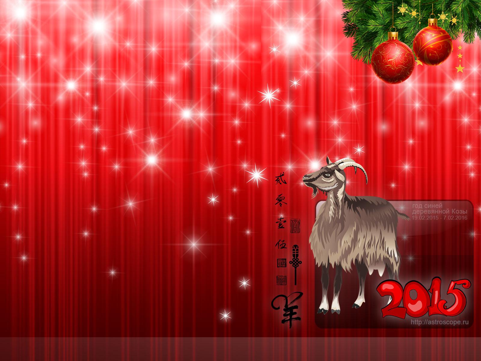 Новогодние обои 2015 год