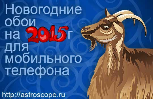 Картинки на новый год для мобильных телефонах