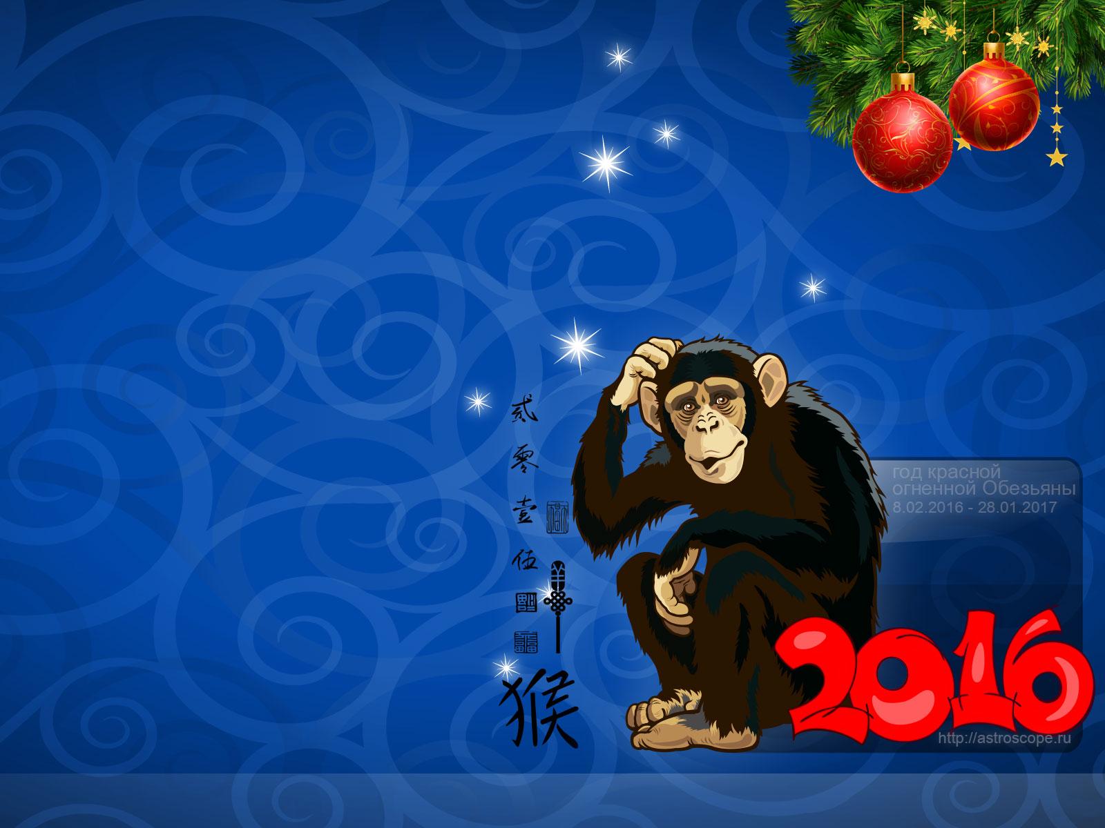 Красивые картинки для нового года обезьяны