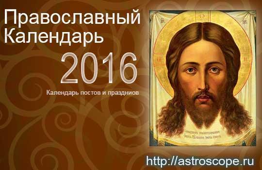 Подробный православный календарь на 2016 год