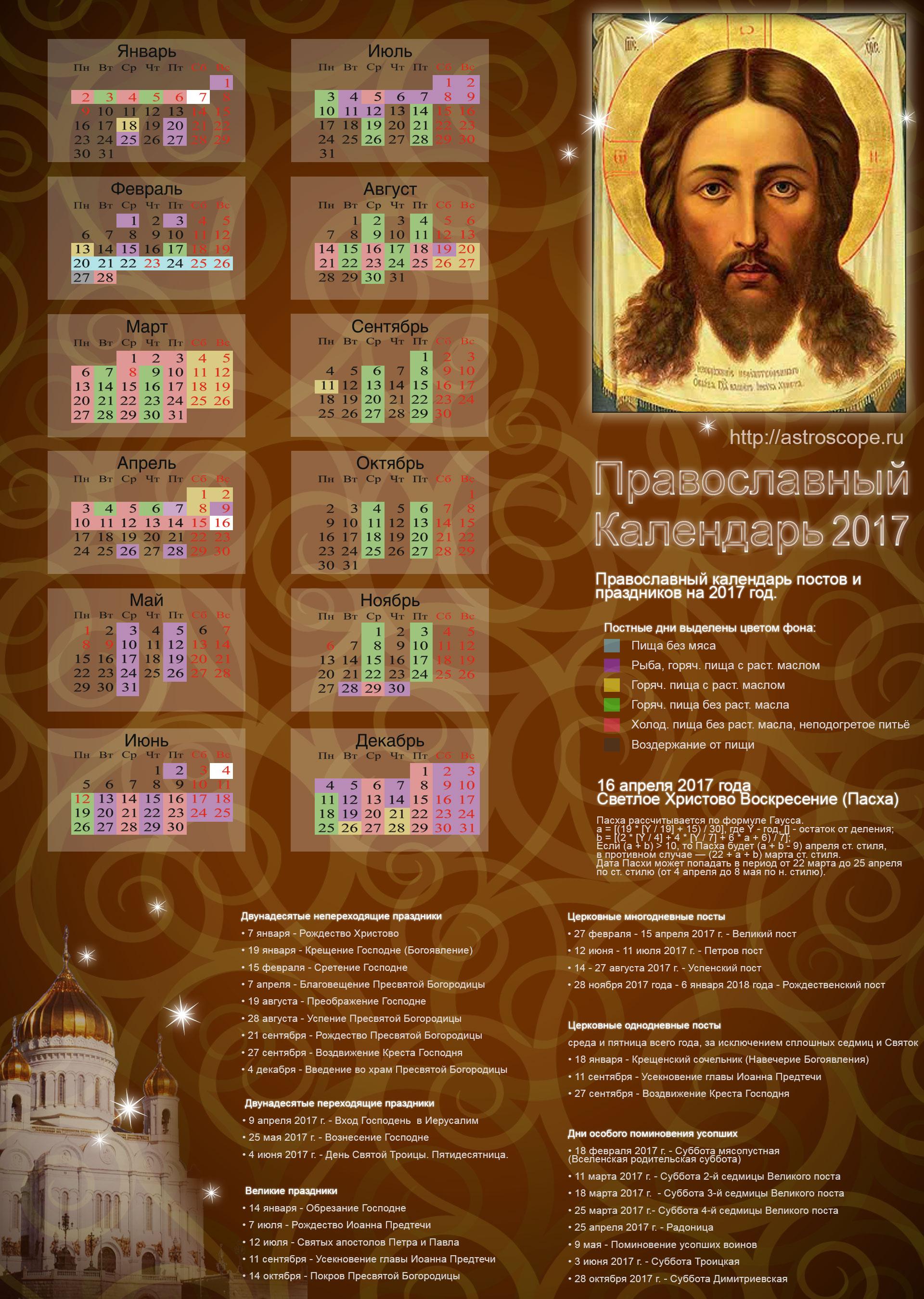 Православный календарь apk download free lifestyle app for.