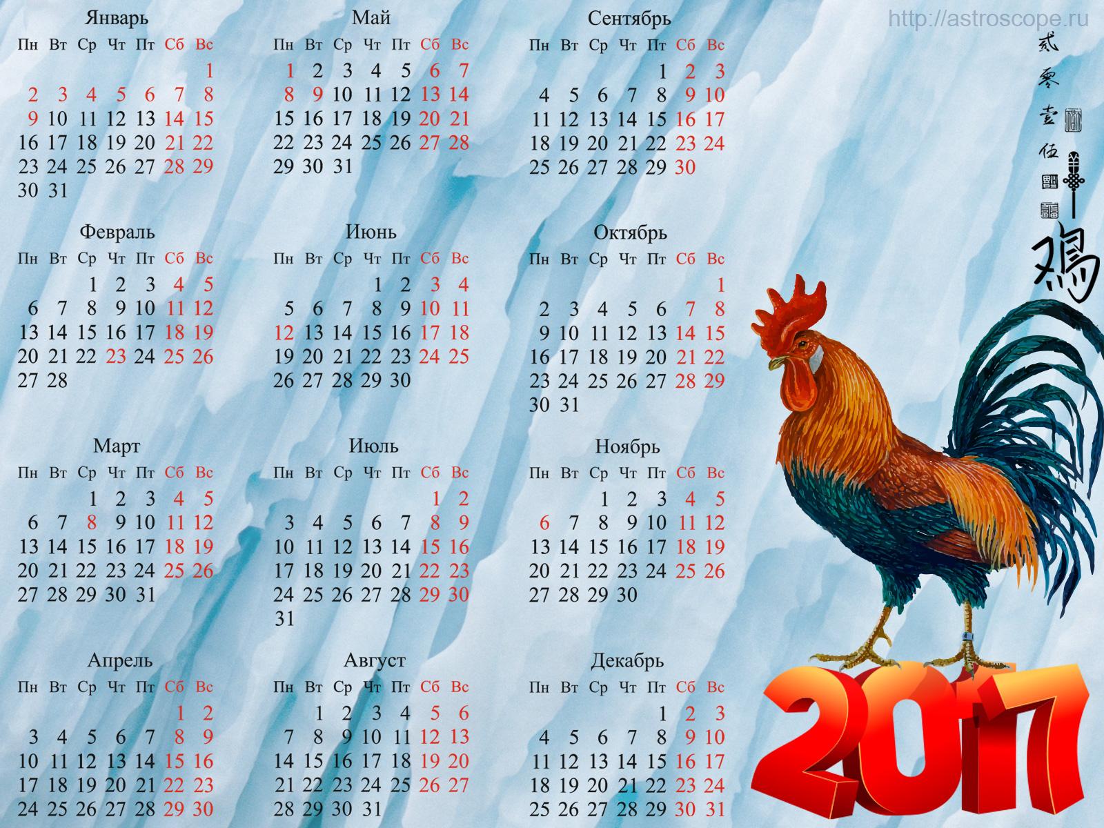 Обои на рабочий стол производственный календарь 2017