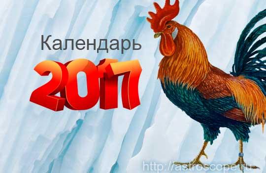 Календарь на 2017 год Петуха