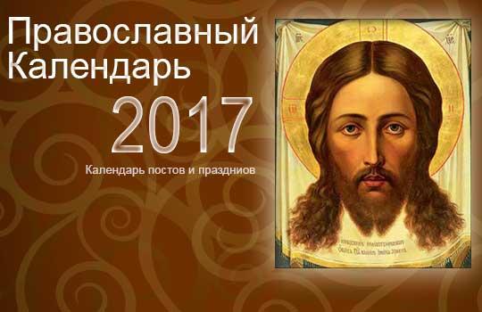 Подробный православный календарь на 2017 год