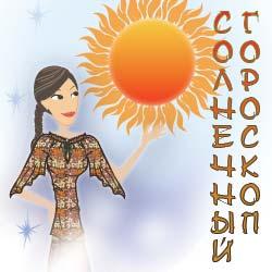 Солнечный гороскоп