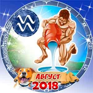 Гороскоп на август 2018 знака Зодиака Водолей