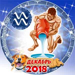 Гороскоп на декабрь 2018 знака Зодиака Водолей