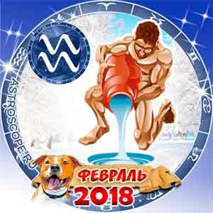 Гороскоп на февраль 2018 знака Зодиака Водолей