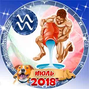 Гороскоп на июль 2018 знака Зодиака Водолей
