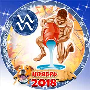 Гороскоп на ноябрь 2018 знака Зодиака Водолей