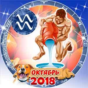 Гороскоп на октябрь 2018 знака Зодиака Водолей