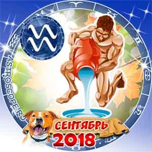 Гороскоп на сентябрь 2018 знака Зодиака Водолей