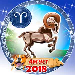 Гороскоп на август 2018 знака Зодиака Овен