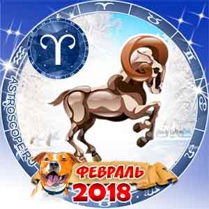 Гороскоп на февраль 2018 знака Зодиака Овен