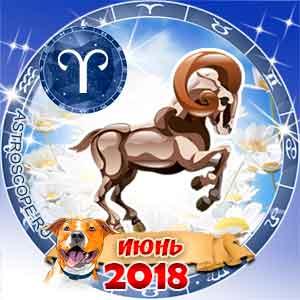 Гороскоп на июнь 2018 знака Зодиака Овен