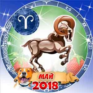 Гороскоп на май 2018 знака Зодиака Овен