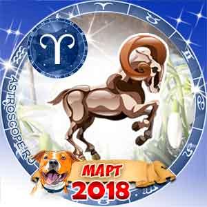 Гороскоп на март 2018 знака Зодиака Овен