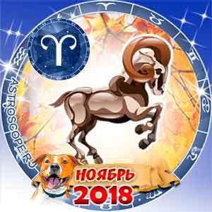 Гороскоп на ноябрь 2018 знака Зодиака Овен