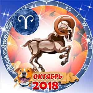 Гороскоп на октябрь 2018 знака Зодиака Овен