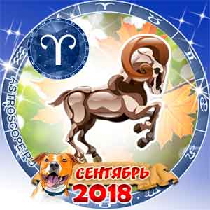 Гороскоп на сентябрь 2018 знака Зодиака Овен