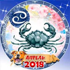 Гороскоп на апрель 2018 знака Зодиака Рак
