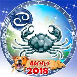 Гороскоп на август 2018 знака Зодиака Рак