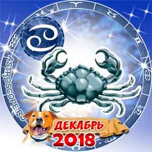 Гороскоп на декабрь 2018 знака Зодиака Рак
