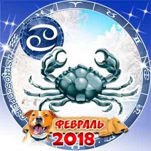 Гороскоп на февраль 2018 знака Зодиака Рак