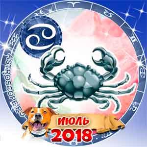 Гороскоп на июль 2018 знака Зодиака Рак